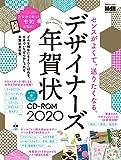 デザイナーズ年賀状CD-ROM2020 〈一流のクリエイターによる年賀状を700点以上収録! デザインテーマも一新、ミニ…