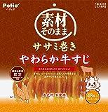 ペティオ (Petio) 犬用おやつ 素材そのまま ササミ巻き ビーフ 48本入