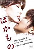 ばかもの [DVD]