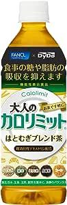 ダイドードリンコ 大人のカロリミット はとむぎブレンド茶 500ml×24本 [機能性表示食品]