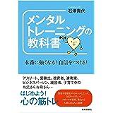 メンタルトレーニングの教科書 ~本番に強くなる! 自信をつける!