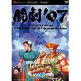 闘劇'07  SUPER  BA [DVD]