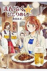 まんぷく☆ひとりめし(1) (ぐる漫) Kindle版
