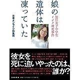 娘の遺体は凍っていた 旭川女子中学生イジメ凍死事件