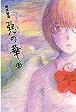惡の華(11) (週刊少年マガジンコミックス)