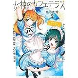 女神のカフェテラス(2) (講談社コミックス)