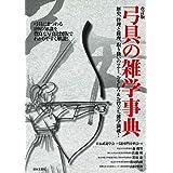改訂版 弓具の雑学事典: 弓道にまつわる119の知識を豊富な写真と図版でわかりやすく解説!