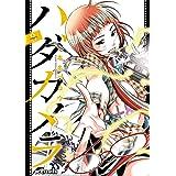ハダカメラ(8) (ビッグコミックス)