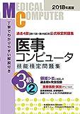 2018年度版 医事コンピュータ技能検定問題集3級(2)