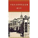 中国史史料研究会会報 創刊号
