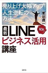 最新 LINEビジネス活用講座 Kindle版