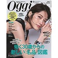 Oggi(オッジ) 2021年 09 月号 [雑誌]