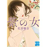 紫の女 (実業之日本社文庫)