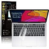 【2020年最新改良】MacBook Pro 13/15 インチ A2159/A1706/A1707/A1989/A1990専用 キーボードカバー (2016/2017/2018) Touch Bar 搭載モデル 対応 JIS 日本語配列 防水防塵