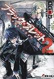 ブラック・ブレット (2) VS神算鬼謀の狙撃兵 (電撃文庫)