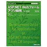 TECHNICAL MASTER はじめてのASP.NET Webフォームアプリ開発 C#対応 第2版