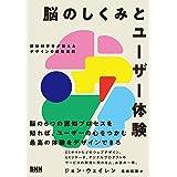 脳のしくみとユーザー体験 認知科学者が教えるデザインの成功法則