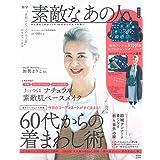 大人のおしゃれ手帖特別編集 素敵なあの人 春号 (e-MOOK)
