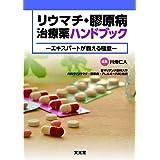 リウマチ・膠原病治療薬ハンドブック