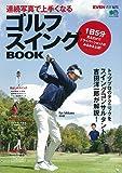 連続写真で上手くなるゴルフスイングBOOK (エイムック 4358)