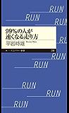 99%の人が速くなる走り方 (ちくまプリマー新書)