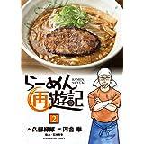 らーめん再遊記 (2) (ビッグコミックス)