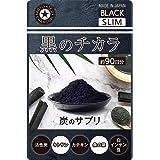 【約3ヶ月分】活性炭 ダイエット サポート サプリ [黒のチカラ] クレンズ チャコール 炭ダイエット 活性炭 炭のチカラ 炭 サプリメント 90日分