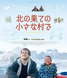 【Amazon.co.jp限定】北の果ての小さな村で[Blu-ray](非売品プレス付き)