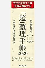 「超」整理手帳 スケジュール・シート スタンダード2020 単行本