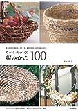 草・つる・枝でつくる編みかご100: 身近な自然で編むかごとリース 素材の採集方法から編み方まで