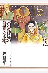 バジル氏の優雅な生活 3 (白泉社文庫) Kindle版