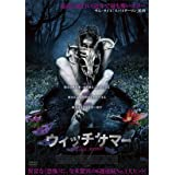 ウィッチサマー [DVD]