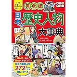小学生おもしろ学習シリーズ 完全版日本の歴史人物大事典