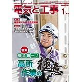 電気と工事 2021年 01 月号 [雑誌]