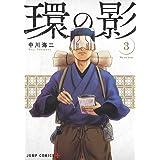 環の影 3 (ジャンプコミックス)