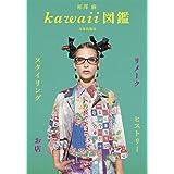 kawaii図鑑