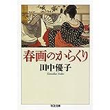 春画のからくり (ちくま文庫)