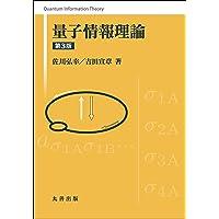 量子情報理論 第3版
