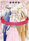 2人のCEOとハイヒール (エメラルドコミックス/ハーモニィコミックス)