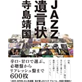 JAZZ遺言状 辛口・甘口で選ぶ、必聴盤からリフレッシュ盤まで600枚