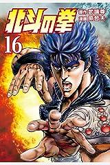 北斗の拳 16巻 Kindle版