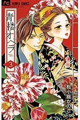 青楼オペラ(3) (フラワーコミックス) Kindle版