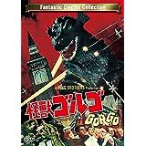 怪獣ゴルゴ -ワイドスクリーン版- [DVD]
