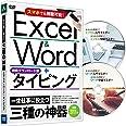 タイピング ソフト タッチタイピング タイピング練習 エクセル ワード Office365 2019 2016 2013 2010対応 Excel&Word+タイピングLite 一生役立つ三種の神器 2枚組