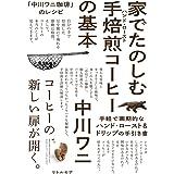 「中川ワニ珈琲」のレシピ 家でたのしむ手焙煎(ハンド・ロースト) コーヒーの基本