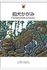 狛犬かがみ A Complete Guide to Komainu (Japanesque) 単行本(ソフトカバー)