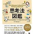 思考法図鑑 ひらめきを生む問題解決・アイデア発想のアプローチ60
