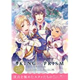 KING OF PRISM by PrettyRhythm 4コマアンソロジー ゴールデンエイジ編 (MFC)