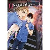 DEADLOCK2 (キャラコミックス)
