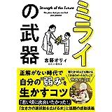 ミライの武器 「夢中になれる」を見つける授業 (サンクチュアリ出版)